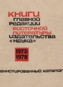 Книги Главной редакции восточной литературы издательства «Наука»: аннотированный каталог (1972–1978)