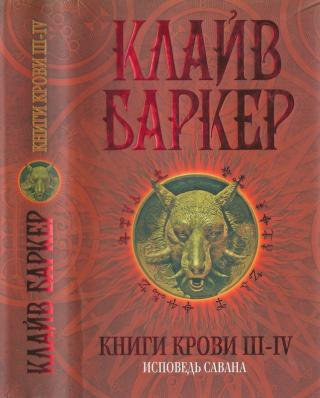 Книги крови III—IV: Исповедь савана