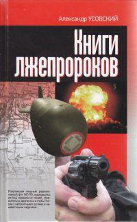Книги лжепророков
