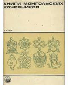 Книги монгольских кочевников [Семь веков монгольской письменности]
