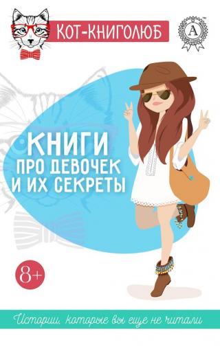 Книги про девочек и их секреты [антология]