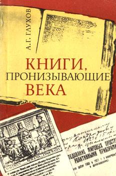 Книги, пронизывающие века