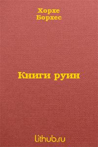 Книги руин