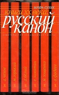 Книги XX века: русский канон. Эссе