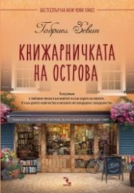 Книжарничка на острова