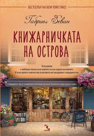 Книжарничката на острова