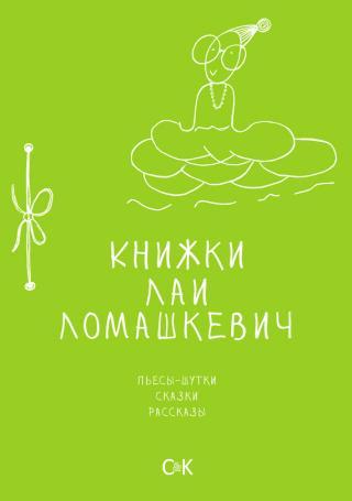 Книжки Лаи Ломашкевич. Пьесы-шутки, сказки, рассказы