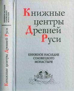 Книжное наследие Соловецкого монастыря