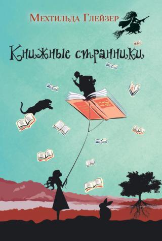 Книжные странники [Die Buchspringer]