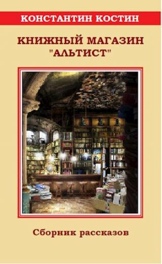 Книжный магазин «Альтист»