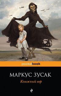 Книжный вор (др. изд.)