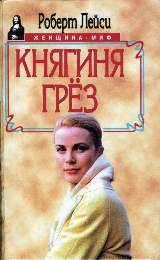 Княгиня грез. История голливудской актрисы, взошедшей на трон [Maxima-Library]