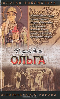 Княгиня Ольга