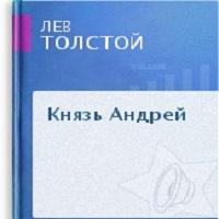 Князь Андрей