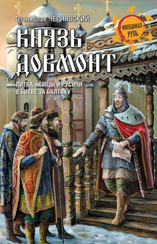 Князь Довмонт. Литва, немцы и русичи в борьбе за Балтику