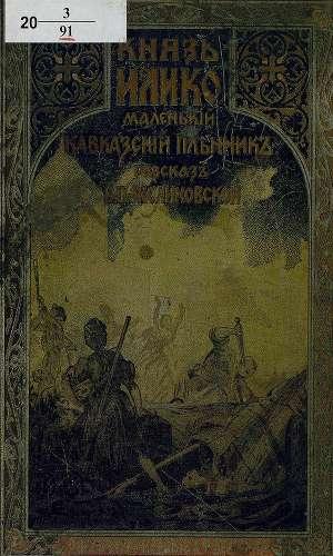 Князь Илико, маленький кавказский пленник