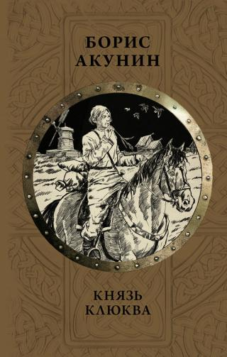 Князь Клюква [litres, сборник]