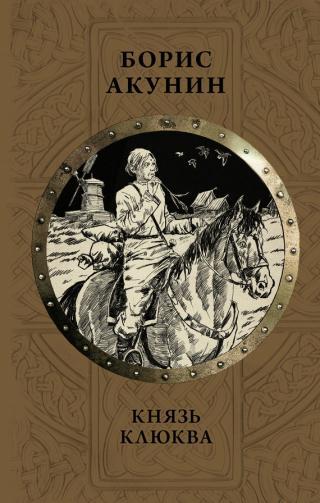 Князь Клюква. Плевок дьявола (сборник) [Ознакомительный фрагмент]