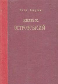 Князь Костянтин Острозький і його культурна праця [ історична монографія]