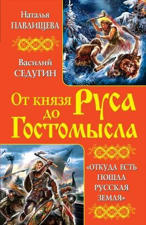 Князь Рус. Прорваться в Гиперборею; Князь Гостомысл — славянский дед Рюрика