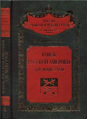 Князь Русской Америки. Д. П. Максутов