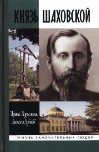 Князь Шаховской: Путь русского либерала