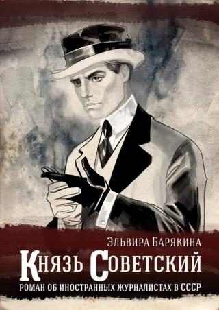 epub Князь советский