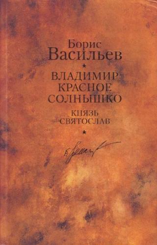 Князь Святослав. Владимир Красное Солнышко
