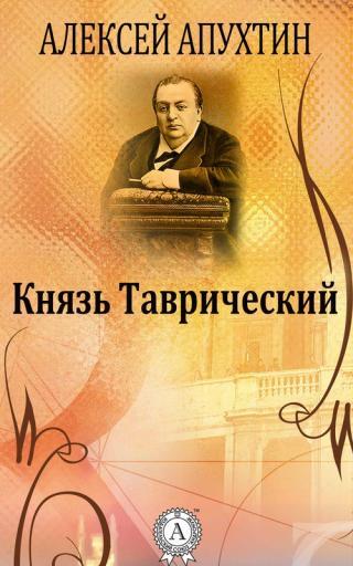 Князь Таврический [МИ Стрельбицкого]