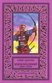 Князь Владимир. Книга 1