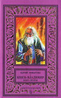 Князь Владимир. Книга 2
