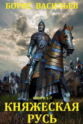 Княжеская Русь. Книги 1 - 7 [компиляция]
