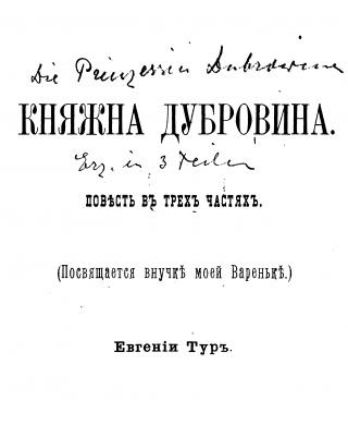 Княжна Дубровина