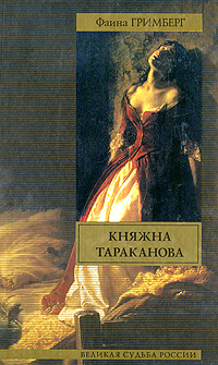 Княжна Тараканова [litres]