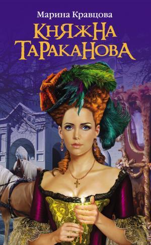 Княжна Тараканова: Жизнь за императрицу