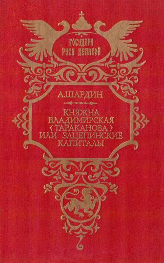 Княжна Владимирская (Тараканова), или Зацепинские капиталы