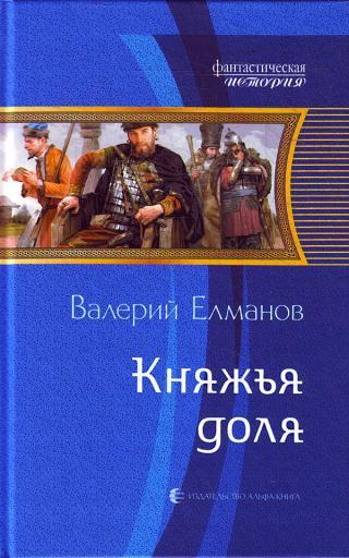 Княжья доля [изд. 2011 г., litres]