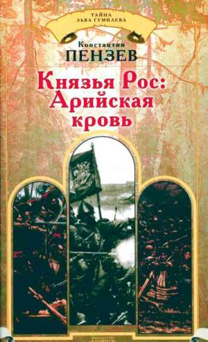 Князья Рос: Арийская кровь