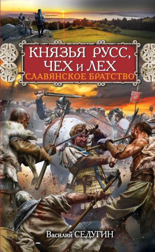 Князья Русс, Чех и Лех. Славянское братство