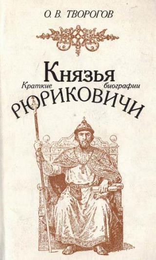 Князья Рюриковичи (краткие биографии)