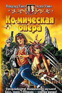 Ко(с)мическая опера