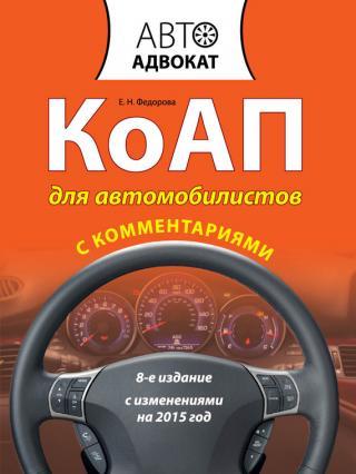 КоАП для автомобилистов с комментариями. С изменениями на 2015 год