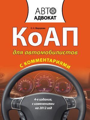 КоАП для автомобилистов с комментариями