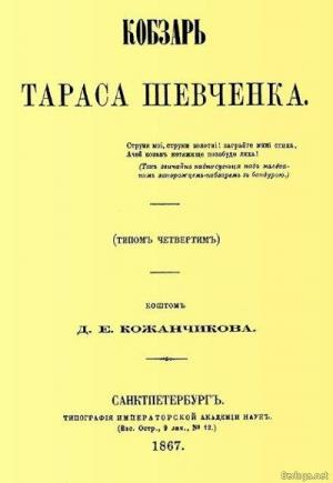 Кобзар (1867)