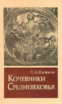 Кочевники Средневековья