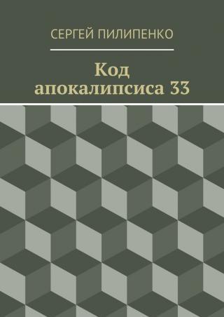 Код апокалипсиса 33 (СИ)