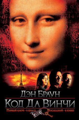 Код да Винчи [The Da Vinci Code - ru]