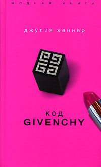 Код Givenchy [The Givenchy Code-ru]