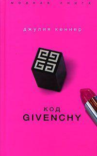 Код Givenchy