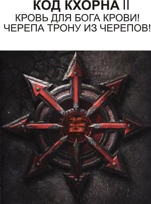 Код Кхорна 2 (СИ)